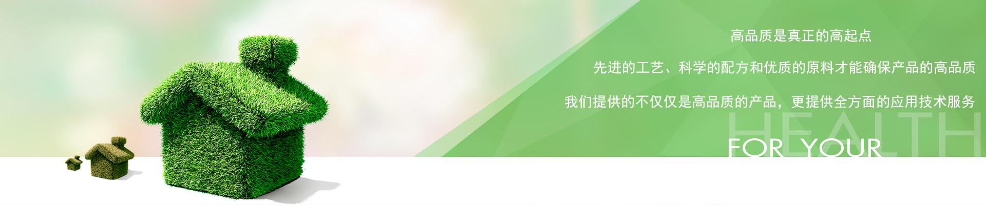 安徽本雅明涂料有限公司-banner1